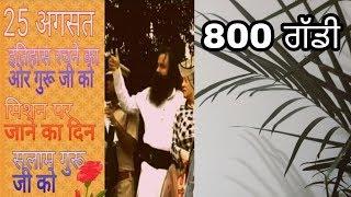Download 800 ਗੱਡੀ ਸਬਦ (ਮਿੰਨੀ ਡੇਰਾ) BY GURPREET SIDHU INSAN AND MSG BHAJAN MANDALI Mp3