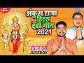 नवमी के दिन यूपी बिहार में बजने वाला #अंकुश राजा के शानदार भक्ति गाने | #Navratri Song Video Jukebox