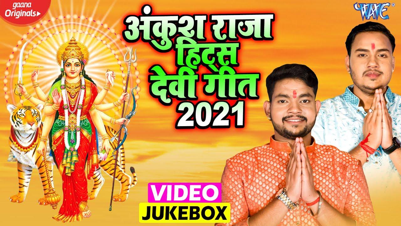 नवमी के दिन यूपी बिहार में बजने वाला #अंकुश राजा के शानदार भक्ति गाने   #Navratri Song Video Jukebox
