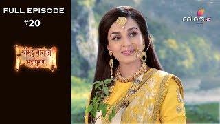 Shrimad Bhagwat Mahapuran - 13th October 2019 - श्रीमद् भागवत महापुराण - Full Episode