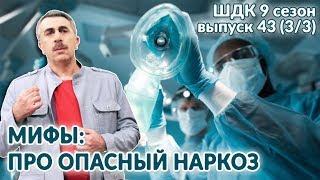 Мифы: про опасный наркоз - Доктор Комаровский