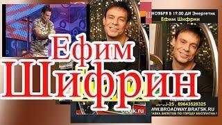 Ефим Шифрин 25 трамвай