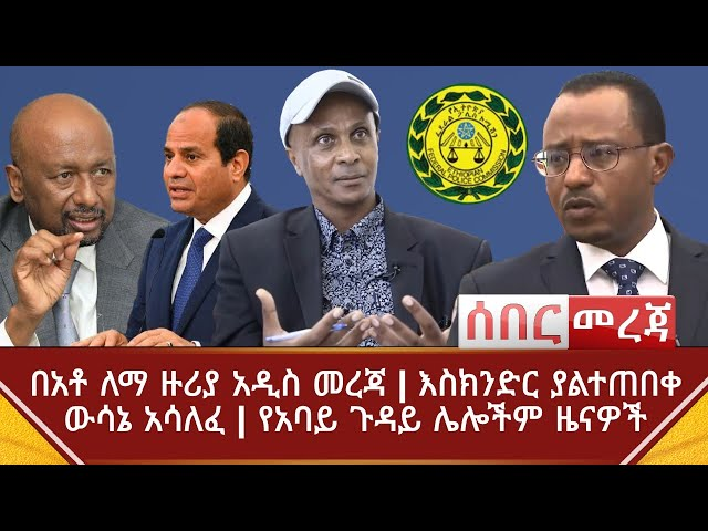 Ethiopia ሰበር መረጃ - በአቶ ለማ ዙሪያ አዲስ መረጃ   እስክንድር ያልተጠበቀ ውሳኔ አሳለፈ   የአባይ ጉዳይ ሌሎችም ዜናዎች   Abel Birhanu