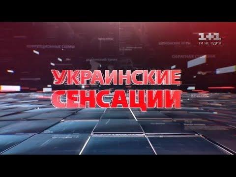 Українські сенсації. Війна