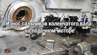 ⚙️🔩🔧Износ сальников коленчатого вала на лодочном моторе