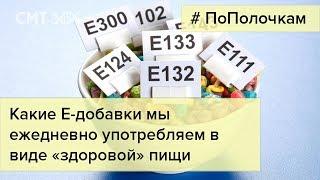 Какие Е-добавки есть в пищевых продуктах?