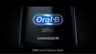 Oral-B Platinum Black 全球首款藍牙電動牙刷! thumbnail