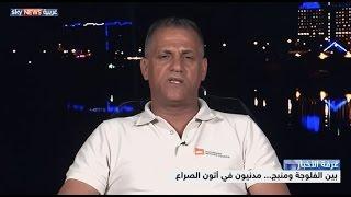 بين الفلوجة ومنبج.. مدنيون في أتون الصراع