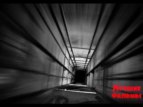 ТРИЛЛЕРЫ УЖАСЫ ОНЛАЙН БЕСПЛАТНО В ХОРОШЕМ КАЧЕСТВЕ. Подборка видео: онлайн фильмы страшныеиз YouTube · Длительность: 1 час44 мин29 с
