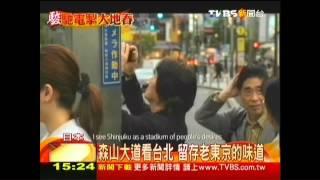 森山大道看台北 留存老東京的味道