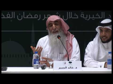 Sheikh Dr. Khaled Al Jubair - Lecture at Qatar Foundation (Tazkyat Al Nafs)