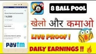 Live! 8 Ball pool now earn real paytm cash by playing it  link in description & cash 