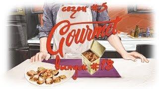 Gourmet (s5e18) - Свиное филе в пикантной корке, аллюзия на терин, кантуччини с курагой и фундуком
