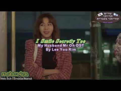 שרים קוריאנית בעברית - Lee Yoo Rim   I Smile Secretly Too - My Husband, Mr Oh OST Heb Sub