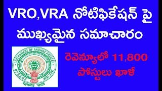 vro vra notification news in 2018 || ap revenue government jobs in telugu