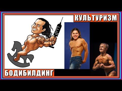 Осторожно, дети! Денис Борисов – лидер пропаганды стероидов и синтола детям! Культуризм. Бодибилдинг