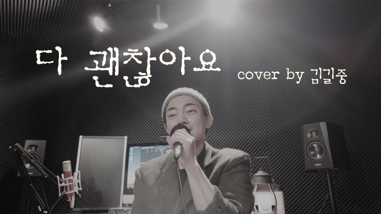 다 괜찮아요 cover by 김길중 (원곡 - BMK)