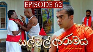 සල් මල් ආරාමය | Sal Mal Aramaya | Episode 62 | Sirasa TV Thumbnail