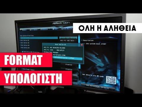 Format Υπολογιστή Και Εγκατάσταση Windows: Όλη Η Αλήθεια