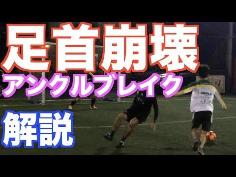 《足首崩壊》ドリブル技  アンクルブレイク 解説!!