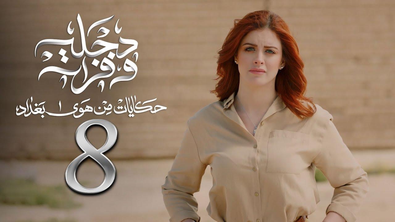 مسلسل دجلة وفرات - حكايات من هوى بغداد - الحلقة 8