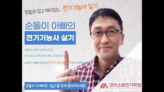 순돌이 아빠의 전기기능사 실기 (4편) 보조전선 결선 …