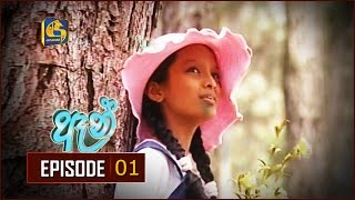 Anne Episode 01 |  ඈන් ... Thumbnail