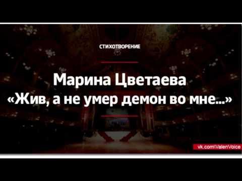 Марина Цветаева -