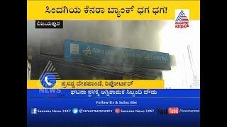 Vijayapura: Fire Accident In Canara Bank Sindagi | ಸಿಂದಗಿಯ ಕೆನರಾ ಬ್ಯಾಂಕ್ ಧಗ ಧಗ...!