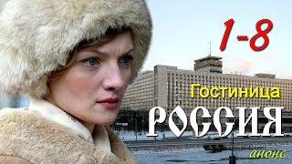 Гостиница Россия 1-8 серия   Русские сериалы 2017 #анонс Наше кино