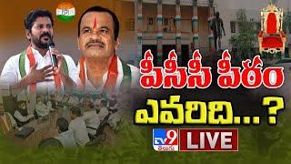 పీసీసీ పీఠం ఎవరిది...? LIVE    Revanth Reddy Vs Komatireddy Venkat Reddy    Congress  - TV9 Digital