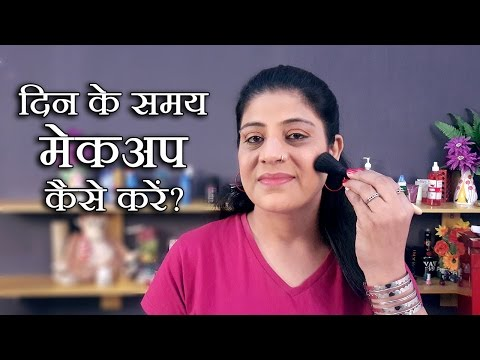 How To Do Day Makeup Self Makeup Tips Tips In Hindi By Sonia Goyal