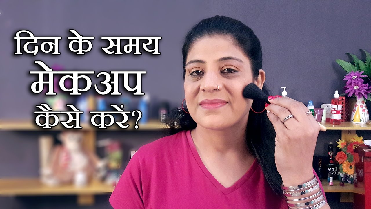 How To Do Day Makeup Self Makeup Tips दिन के समय मेकअप ...
