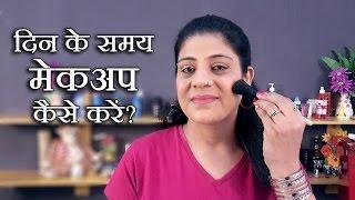 How To Do Day Makeup Self Makeup Tips दिन के समय मेकअप कैसे करें Tips in Hindi by Sonia Goyal #66