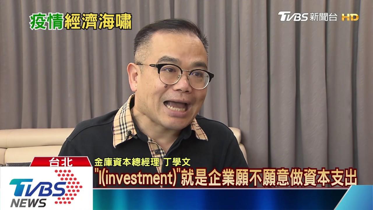 【TVBS】【十點不一樣】壞帳欠錢大增!討債諮詢熱門 反映疫情下景氣慘況
