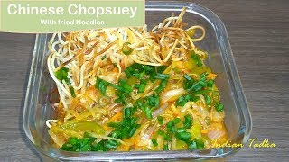 Chinese Chopsuey Recipe | चाइनीज चॉप्सी | How to make Chinese Chopsuey with fried noodles at home