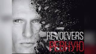 REVOLVERS - Ревную RMX | НОВИНКА 2018