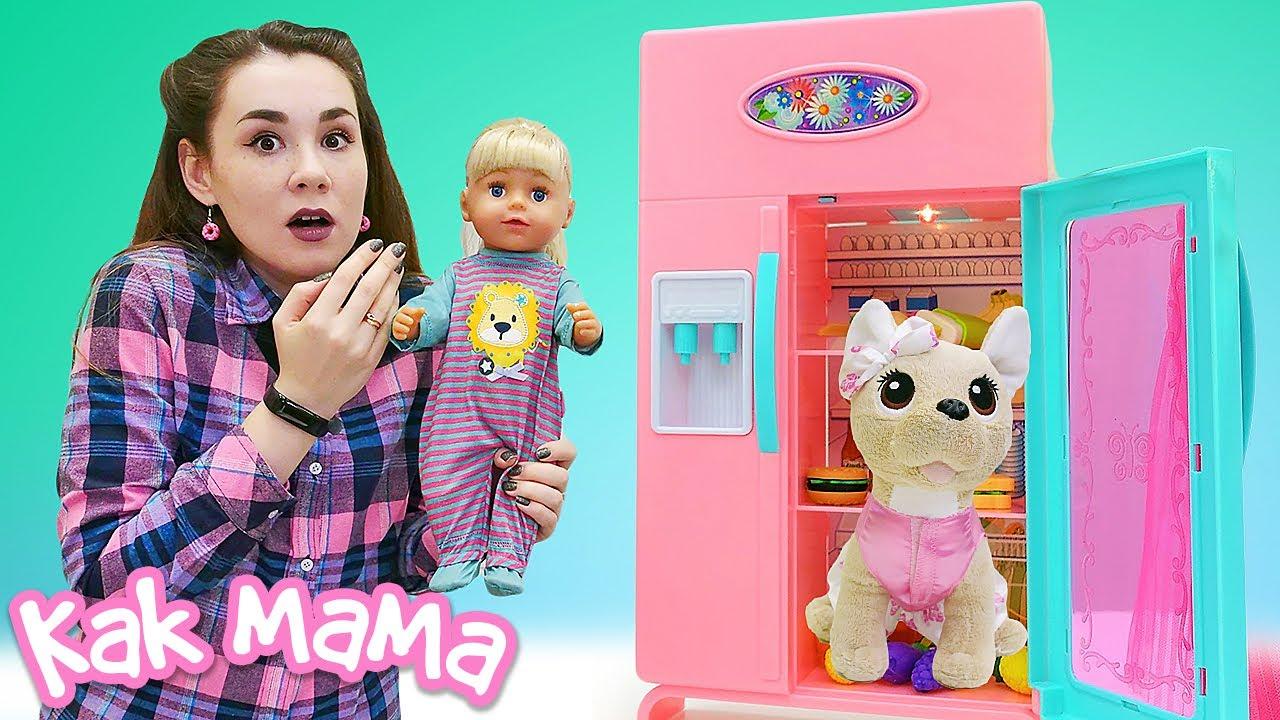 Для чего нужен холодильник? Игры с Беби Бон Эмили - Как мама