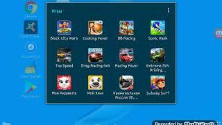 Какие игры в моем планшете
