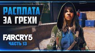 Прохождение Far Cry 5 - #13 ДЖЕСС