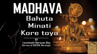 {{~Madhava Bahuta Minati Kore Toya~}} by Laxminath Narayan Das... মাধব বহুত মিনতি করোঁ তোয়...