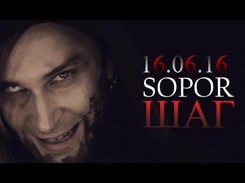 """Sopor """"ШАГ"""" 2016"""