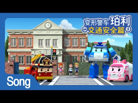 Trafficsafety with Poli Theme Song (Chinese) | Robocar Poli