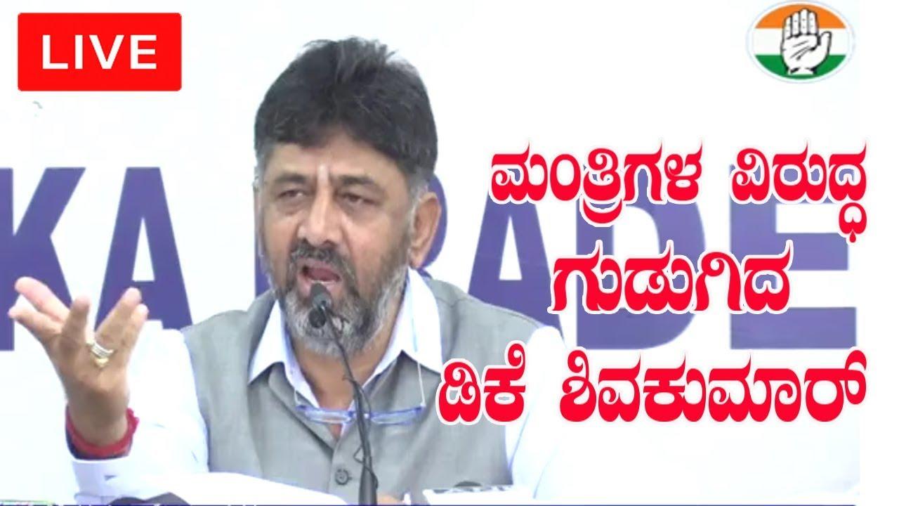 INC Karnataka LIVE : DK Shivakumar Press Meet | KPCC ...
