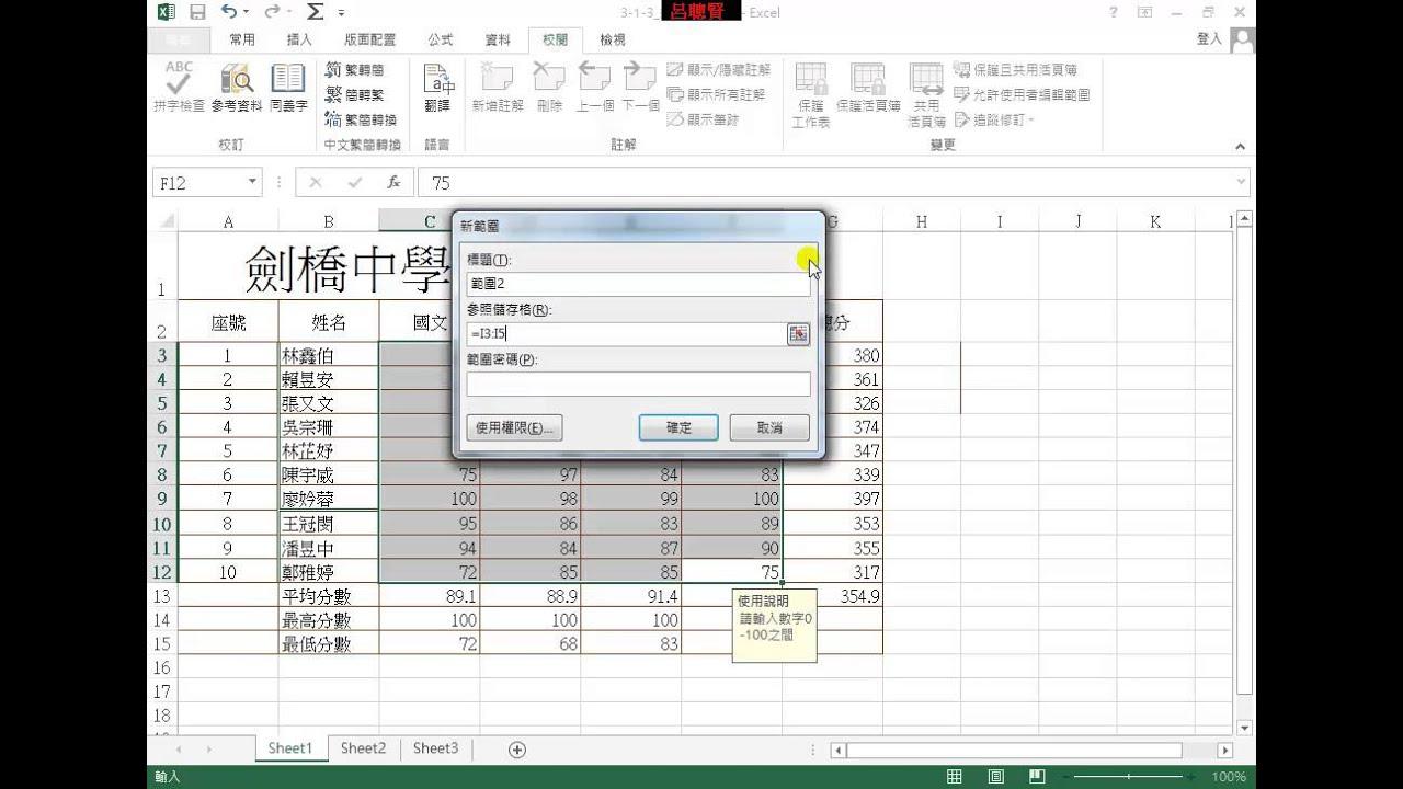 Excel 2013_c04_保護工作表設定可輸的特定範圍 - YouTube