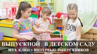 Вологда | Выпускной клип в детском саду 2019 | Детский сад 43 | видео Вадим Есин