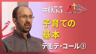 """日本CGNTV 公開セミナー """"キボウのトモシビ"""" 放送日:2017年5月1..."""