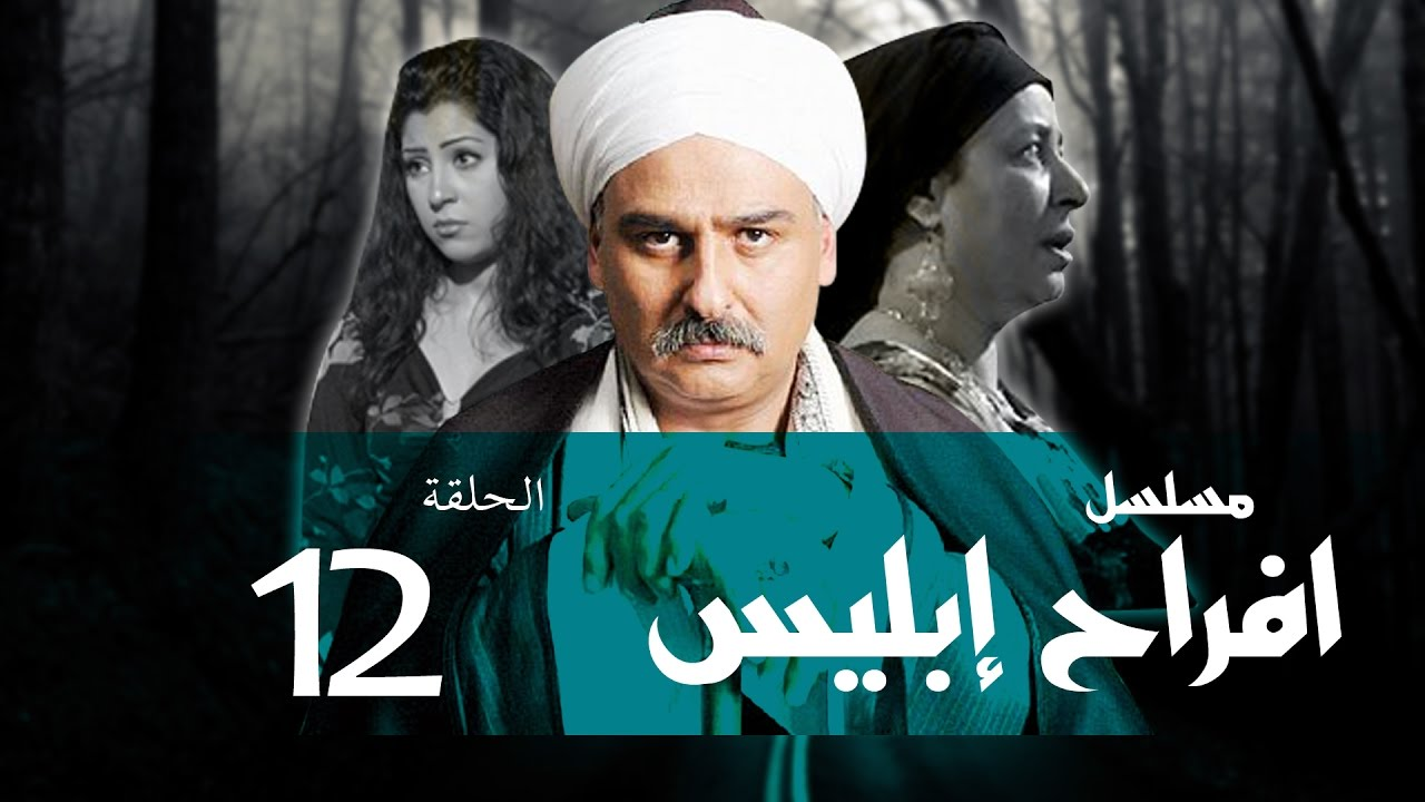 Download Afrah Ebles _ Episode  12  مسلسل أفراح أبليس _ الحلقه الثانيه عشر
