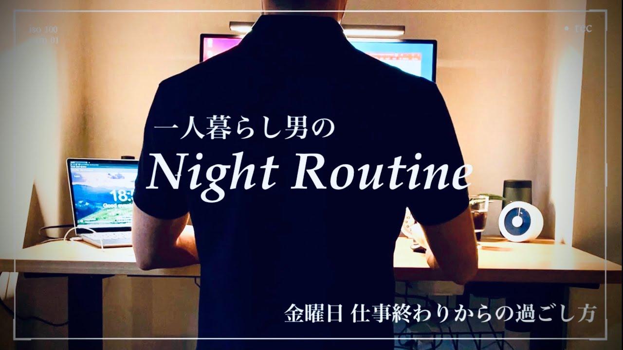 【ナイトルーティン】サラリーマン   金曜夜の過ごし方