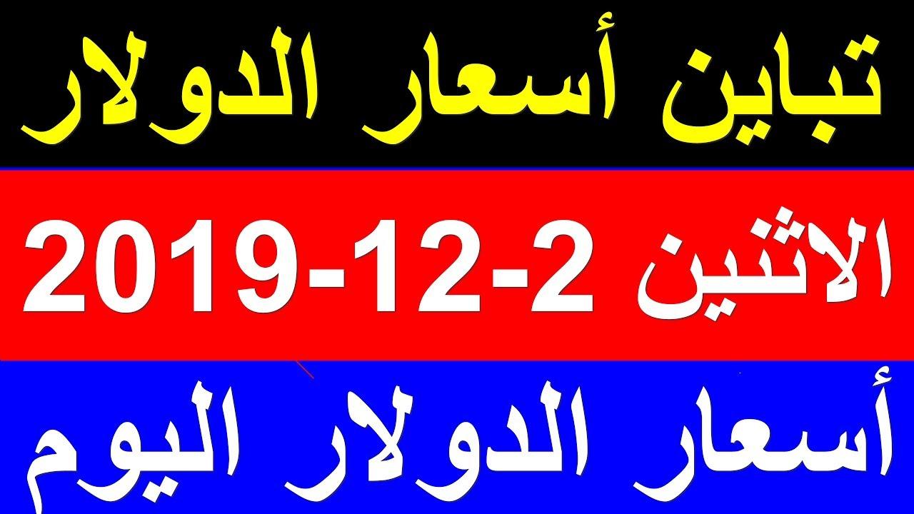 سعر الدولار اليوم الاثنين 2-12-2019 في السوق السوداء والبنوك المصرية وتباين اسعار الدولار اليوم